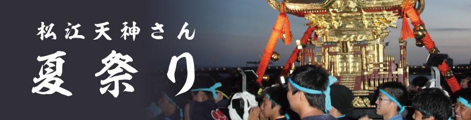 松江天神さん 夏祭り